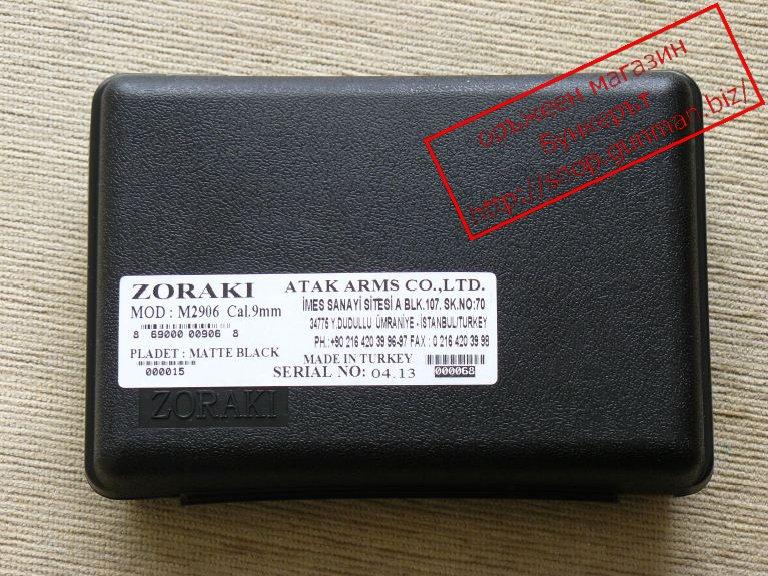zoraki-2906-001