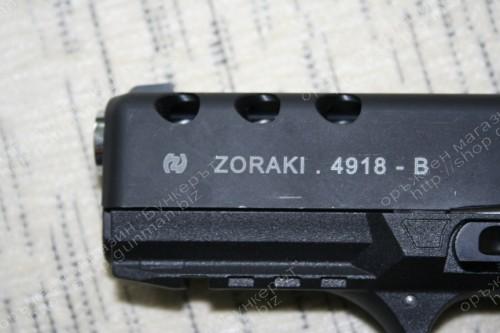 Zoraki_2918_011