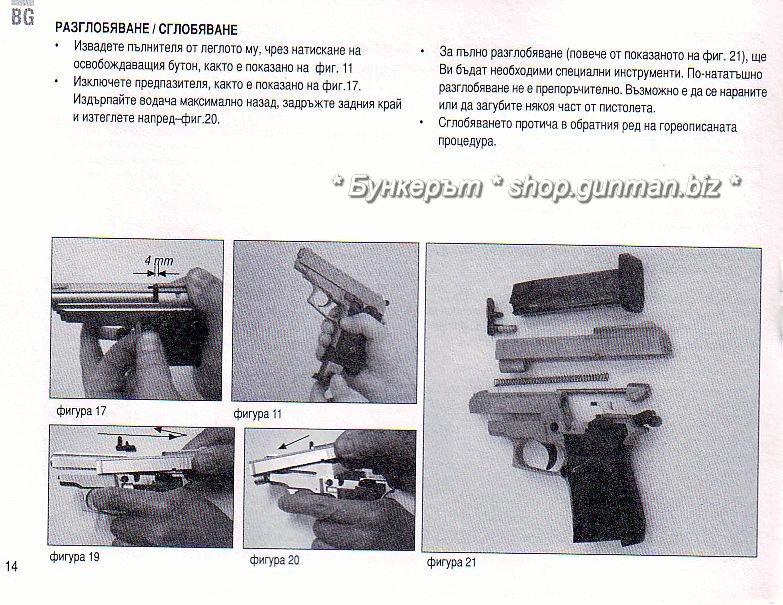 Zoraki 914 Переделка Под Боевой